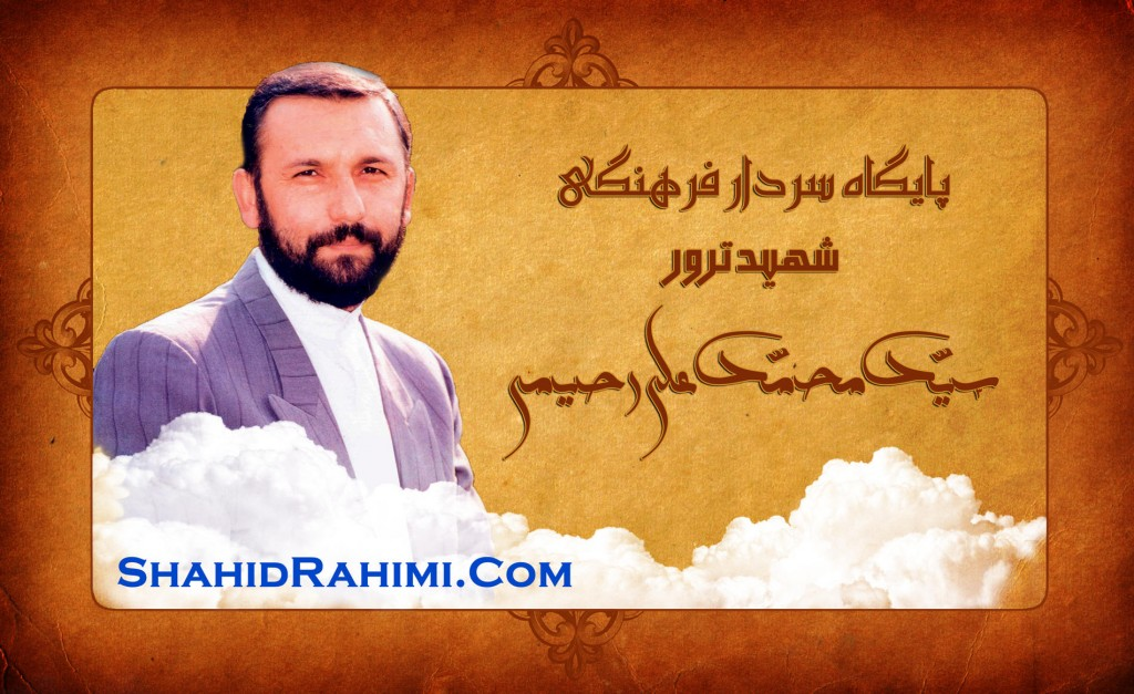 shahid-rahimi-1