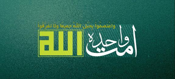 بهترين راه رسیدن به وحدت در رهنمودهاي قرآن و پيامبر(ص)