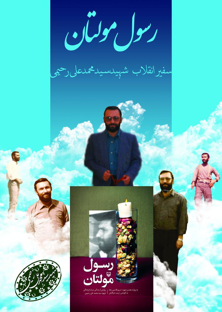 دلنوشته خانواده شهدا پوسترهایی از شهید رحیمی | شهید رحیمی