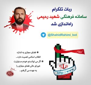 ربات تلگرام شهید رحیمی