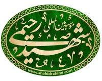 شهید رحیمی